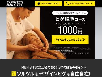 メンズTBC 心斎橋店