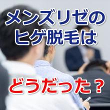 メンズリゼの口コミ・評判