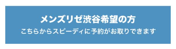 渋谷院の予約