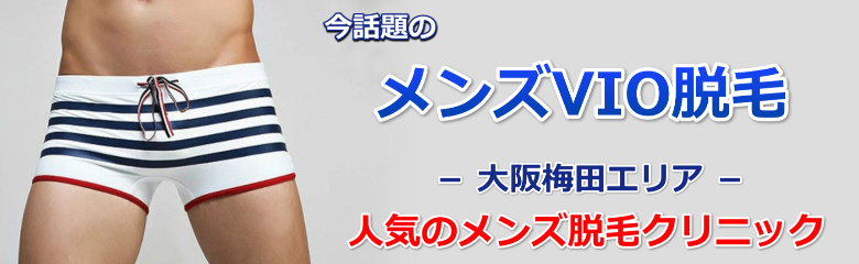 大阪で人気のメンズVIO脱毛クリニック