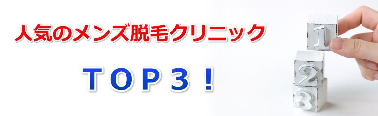 人気のメンズ脱毛クリニックTOP3